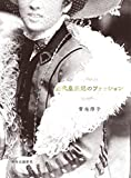「近代皇族妃のファッション」販売ページヘ