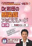 Dr.岩田の感染症アップグレード(第3巻)-外来シリーズ- ケアネットDVD