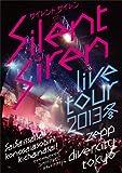 Silent Siren Live Tour 2013冬~サイサイ1歳祭 この際遊び...[DVD]
