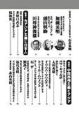夢大アジア 創刊号 画像