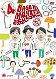 O・A・SO・BI MASTERS~おあそびマスターズ~ Vol.4[DVD]