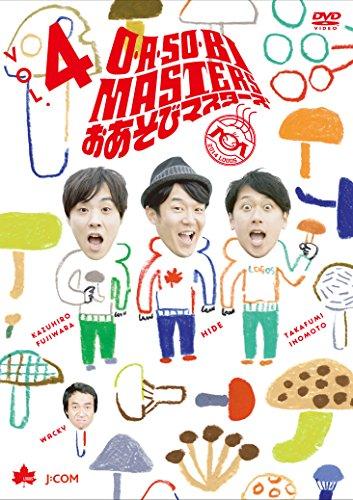 O・A・SO・BI MASTERS~おあそびマスターズ~Vol.4 [DVD]