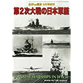 第2次大戦の日本軍艦 2015年 09 月号 [雑誌]: 世界の艦船 増刊