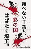 翔べない千葉と「彩の国」はばたく埼玉。