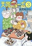 天国ニョーボ 3 (ビッグコミックス)