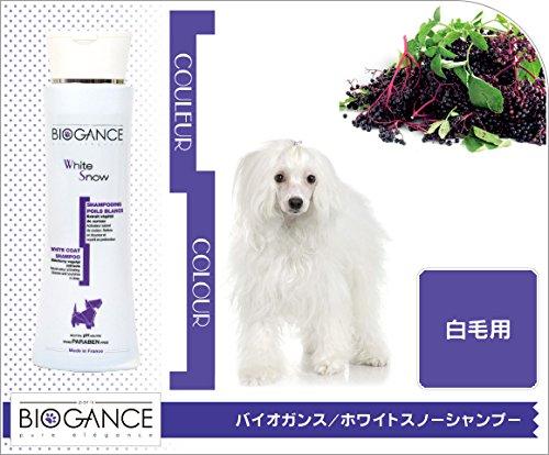 シャンプー 犬 バイオガンス BIOGANCE ホワイトスノーシャンプー 250ml