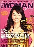 日経 WOMAN (ウーマン) 2009年 01月号 [雑誌]