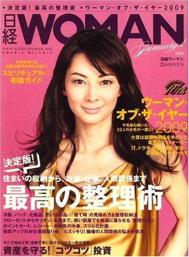 日経 WOMAN (ウーマン) 2009年 01月号 [雑誌]の詳細を見る