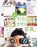カメラ日和 2016年 05月号 [雑誌] カメラ日和【定期版】