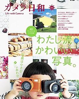 [第一プログレス]のカメラ日和 2016年 05月号 [雑誌] カメラ日和【定期版】