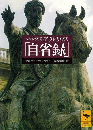 マルクス・アウレリウス「自省録」 (講談社学術文庫)の詳細を見る