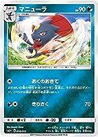 ポケモンカードゲーム/PK-SM2+-038 マニューラ