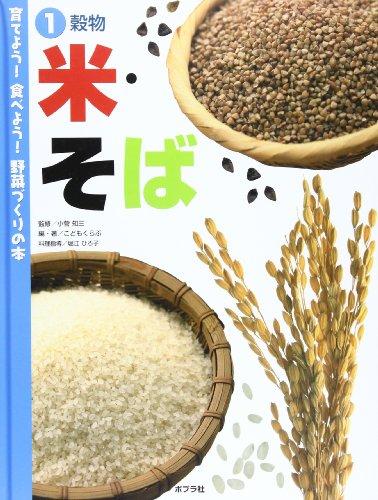 育てよう!食べよう!野菜づくりの本(1)