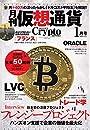 月刊仮想通貨2020年1月号 vol,22