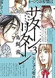 サターンリターン (3) (ビッグコミックス)