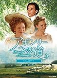 アボンリーヘの道 SEASON7 DVD-BOX 画像
