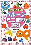 カラフル&ポップ バルーン ミニ飾り・遊び (ぷち工作クラブ)