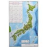 立体日本地図カレンダー2019年度版 (額なし)