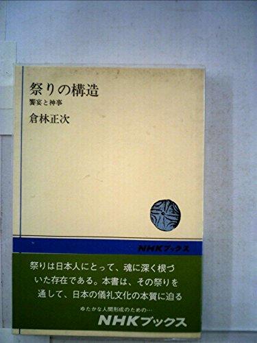 祭りの構造―饗宴と神事 (1975年) (NHKブックス)