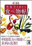 免疫力を高める 食べ物帖 (中経の文庫)