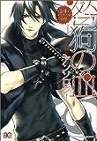 咎狗の血アンソロジー シキ・マニアックス (B's-LOG COMICS) (B's LOG Comics)
