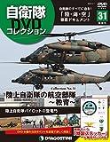 自衛隊DVDコレクション 31号 (陸上自衛隊の航空部隊~教育~) [分冊百科] (DVD付)