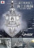 よくわかる!海上自衛隊~海上防衛!護衛艦~ [DVD]