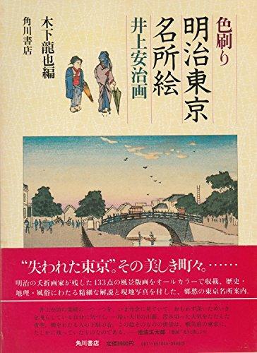 色刷り明治東京名所絵 (1981年)