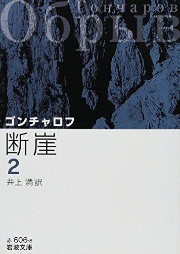 断崖(二) (岩波文庫)の詳細を見る