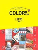COLOR +(カラープラス) 金沢 能登 (COLOR PLUS)