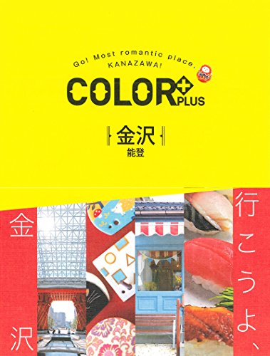 COLOR + 金沢 能登