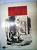 紅茶を受皿で―イギリス民衆芸術覚書 (1981年)