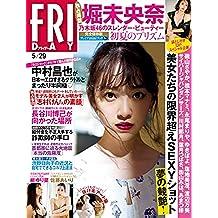 FRIDAY (フライデー) 2020年5月29日号 [雑誌] FRIDAY