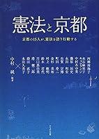 憲法と京都
