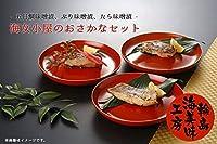 海女小屋のおさかなセット 五月鯛味噌漬、ぶり味噌漬、たら味噌漬