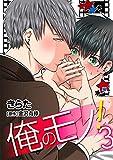 俺のモノ!(3) (BL☆美少年ブック)