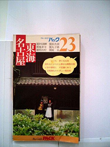 名古屋・東海―伊良湖岬・鳳来寺・明治村・浜名湖・丸子路・岐阜 (1979年) (ブルーガイドパック)