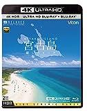 ビコム 4K Relaxes 宮古島【4K・HDR】~癒しのビーチ~ UltraHDブルーレイ&ブルーレイセット[Ultra HD Blu-ray]