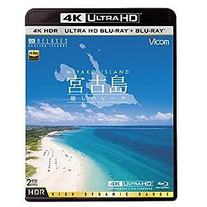 Ultra HD Blu-ray 4K 宮古島【4K・HDR】 〜癒しのビーチ〜 Ultra HD ブルーレイ&ブルーレイセット