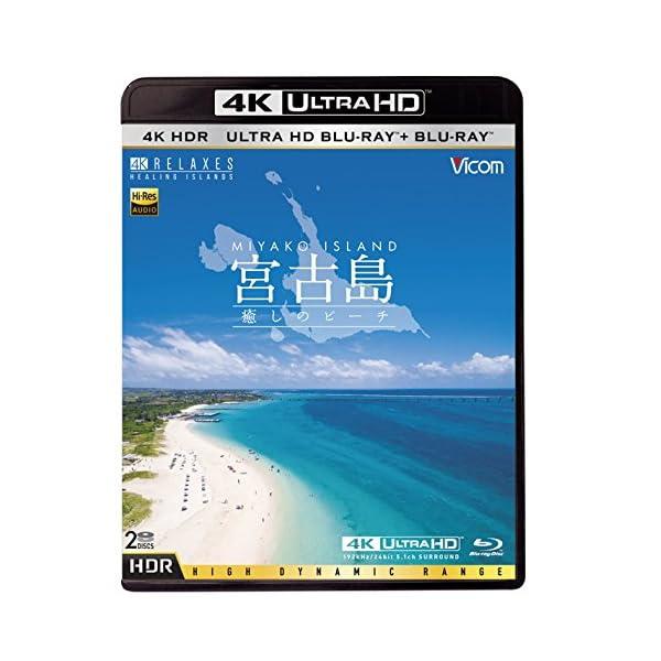 Ultra HD Blu-ray 4K 宮古島【...の商品画像