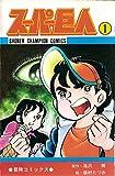 スーパー巨人〈第1巻〉 (1978年) (少年チャンピオン・コミックス)