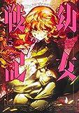 幼女戦記 コミック 1-15巻セット