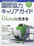 国際協力キャリアガイド 2016~17―世界を目指す仕事と学びの進路ナビ Globalに生きる
