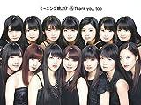 【早期購入特典あり】15 Thank you, too(初回生産限定盤)(Blu-ray Disc付)【特典:絵柄 HMV Ver. A4クリアファイル付 】