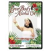 Love Body フラ初級編 ~Aloha`Oe~