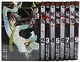 屍鬼 1-9巻コミックセット (ジャンプコミックス)