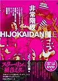 非常階段ファイル【DVD付属】