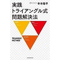 実践 トライアングル式問題解決法 (日本経済新聞出版)