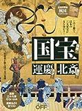 国宝・運慶・北斎 (日経ホームマガジン)