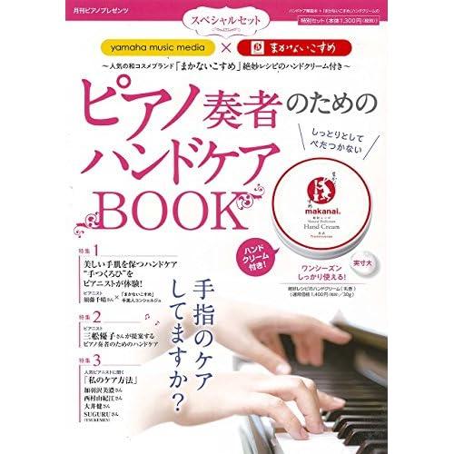 「まかないこすめ」絶妙レシピのハンドクリーム(乳香)付き ピアノ奏者のためのハンドケアBOOK 『 yamaha music media 』 × 『 まかないこすめ 』 スペシャルセット (月刊ピアノプレゼンツ)